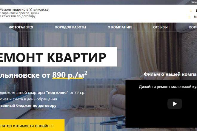 Качественная копия лендинга с установкой панели редактора 7 - kwork.ru