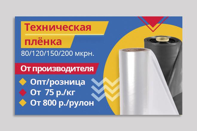 Баннер на сайт 47 - kwork.ru