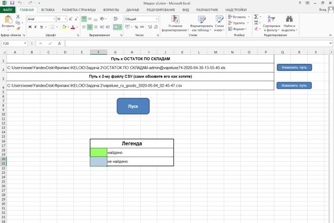 Напишу макрос на VBA для Excel 2 - kwork.ru