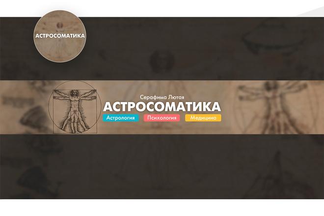 Оформление канала YouTube 25 - kwork.ru