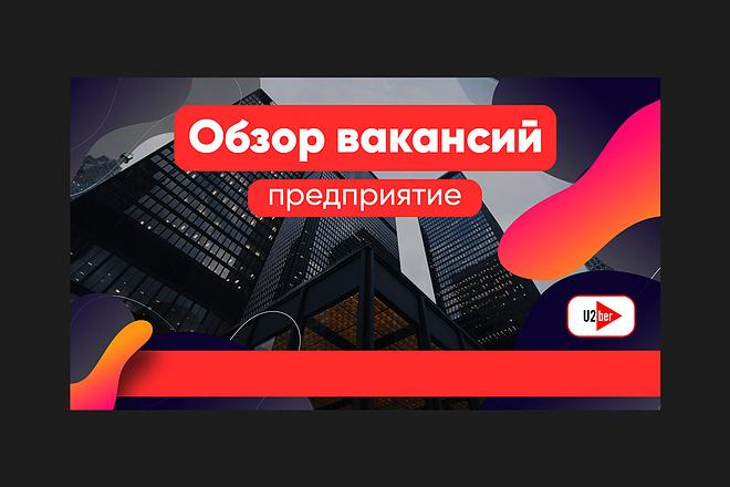 Оформление youtube канала 80 - kwork.ru