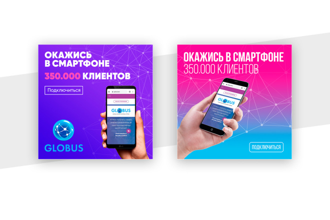 2 баннера для сайта 66 - kwork.ru