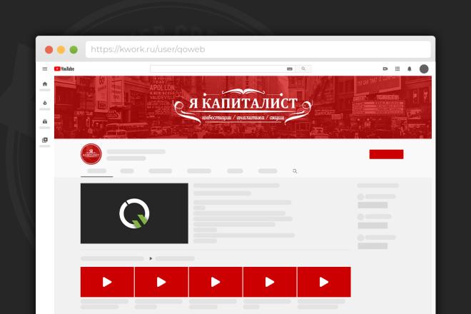 Сделаю оформление канала YouTube 57 - kwork.ru