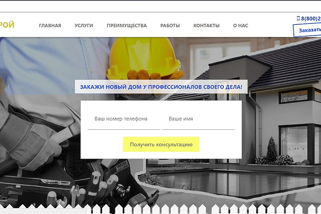 Создам копию сайта одностраничника - Landing Page 8 - kwork.ru