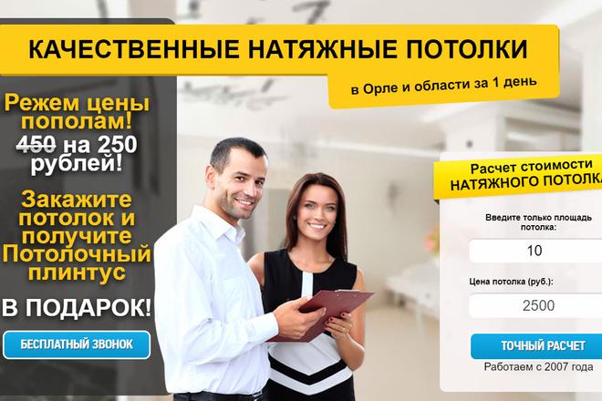 Доработка верстки и адаптация под мобильные устройства 21 - kwork.ru