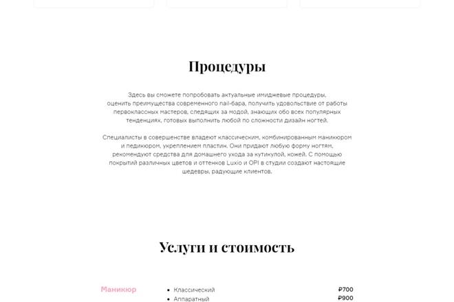 Создание Landing Page, одностраничный сайт под ключ на Tilda 31 - kwork.ru
