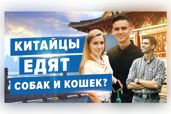 Сделаю превью для видеролика на YouTube 95 - kwork.ru