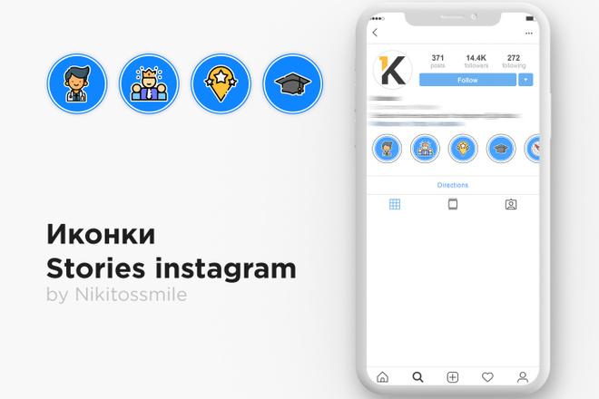 Сделаю 5 иконок сторис для инстаграма. Обложки для актуальных Stories 9 - kwork.ru