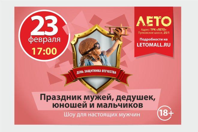 Постер, плакат, афиша 5 - kwork.ru