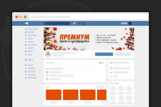 Сделаю оформление Вконтакте для группы 48 - kwork.ru