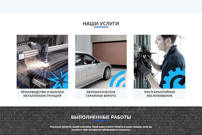 Создание красивого адаптивного лендинга на Вордпресс 3 - kwork.ru
