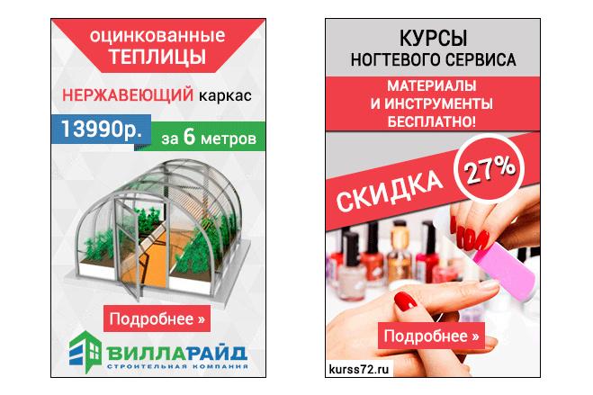 Создам GIF баннер 1 - kwork.ru