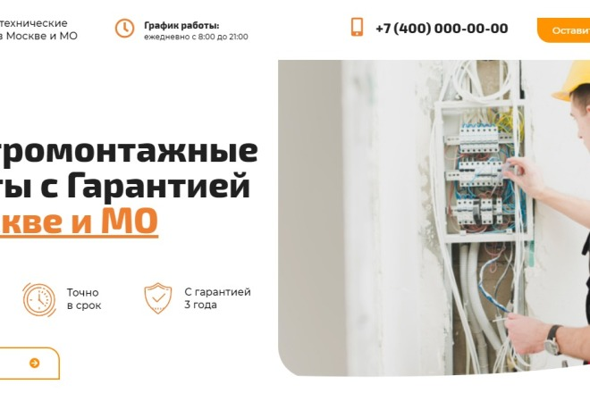 Делаю копии landing page 26 - kwork.ru