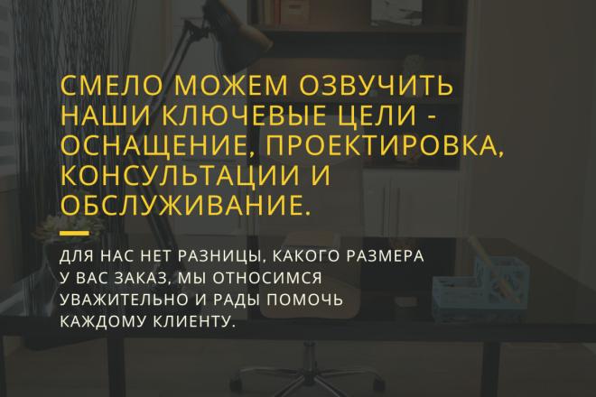 Стильный дизайн презентации 81 - kwork.ru