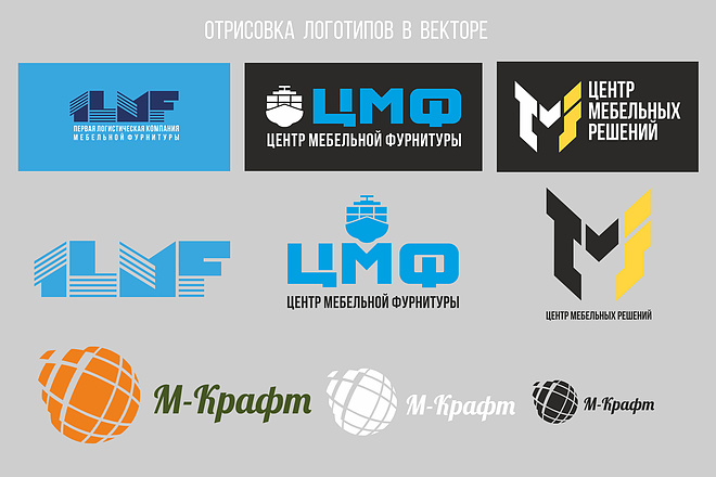 Логотип, растровое изображение или эскиз в вектор 2 - kwork.ru