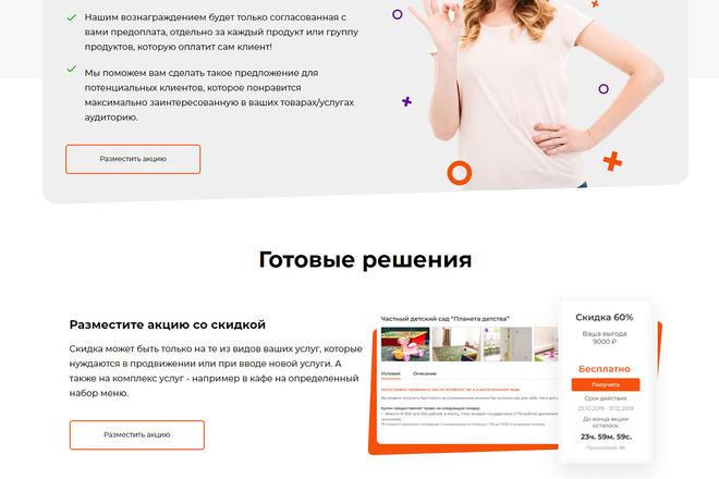 Создам Landing page на Tilda по макетам figma, psd 1 - kwork.ru