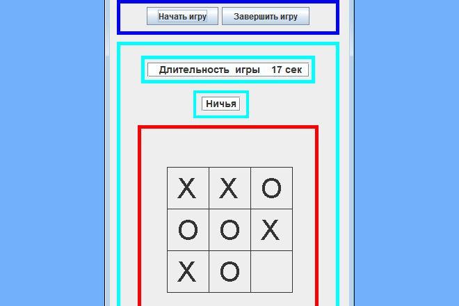 Игра Крестики - нолики с исходным кодом на Java 1 - kwork.ru