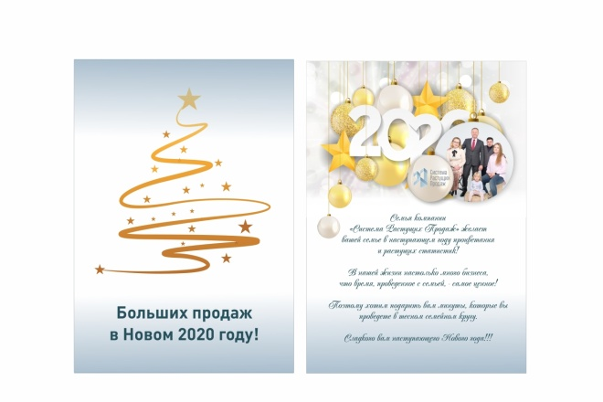 Сделаю открытку 55 - kwork.ru
