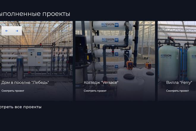 Сверстаю сайт по любому макету 83 - kwork.ru