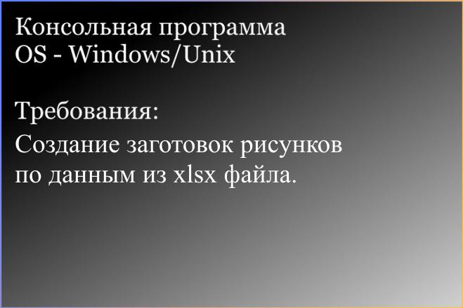Напишу программу 1 - kwork.ru