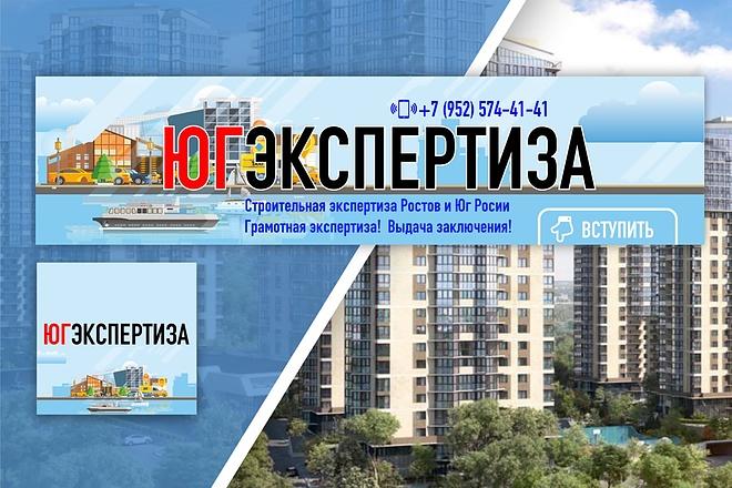 Оформлю ваше сообщество ВК 33 - kwork.ru