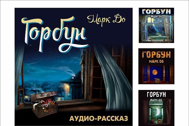Обложки для книг 15 - kwork.ru