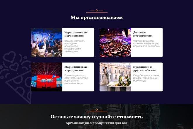 Сайт под ключ. Landing Page. Backend 120 - kwork.ru