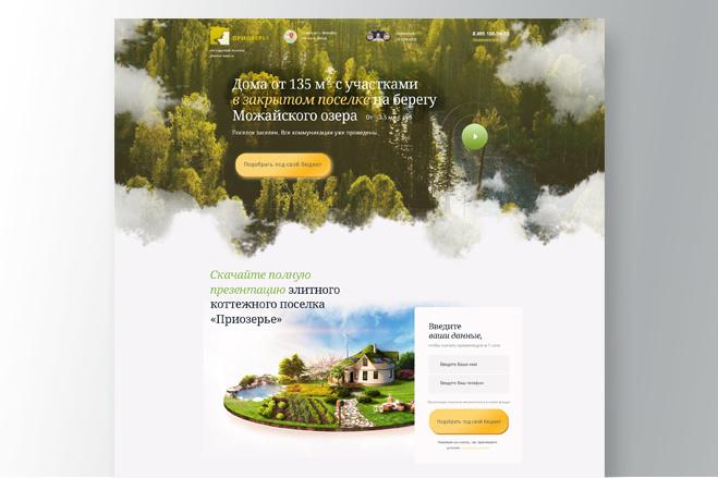 Дизайн лендинг пейдж 3 - kwork.ru