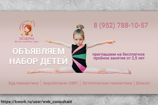 Дизайн листовки, флаера. Макет готовый к печати 13 - kwork.ru