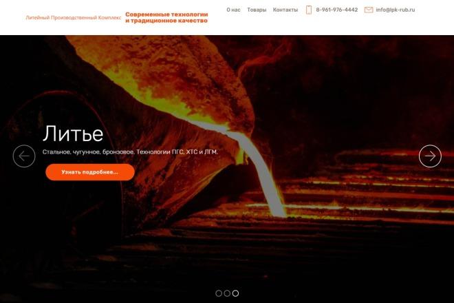 Копия сайта, landing page + админка и настройка форм на почту 63 - kwork.ru