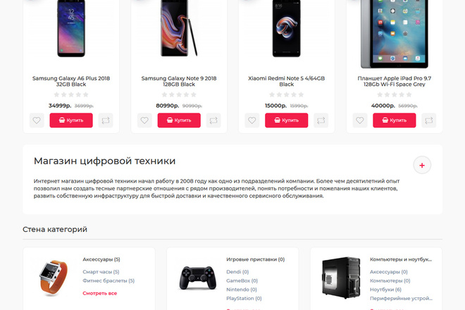 Разверну интернет-магазин на OpenCart OcStore+ установлю к нему шаблон 39 - kwork.ru