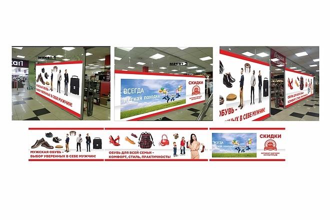 Дизайн для наружной рекламы 82 - kwork.ru