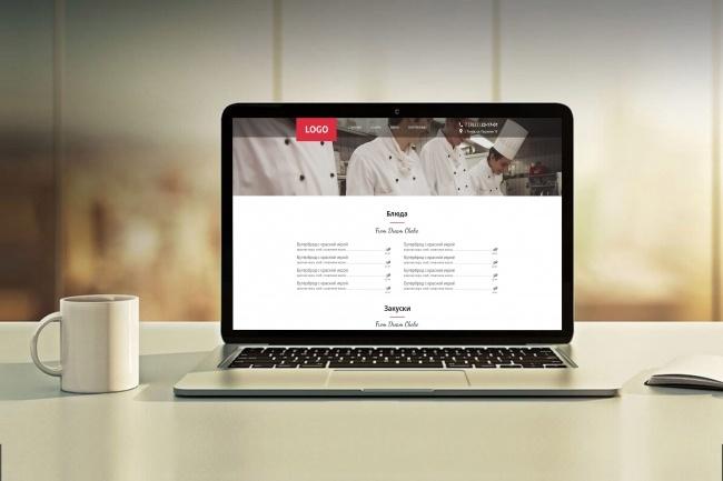 Создам уникальный дизайн страницы 56 - kwork.ru