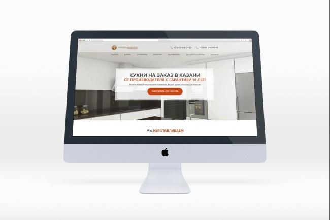 Создам уникальный дизайн страницы 42 - kwork.ru