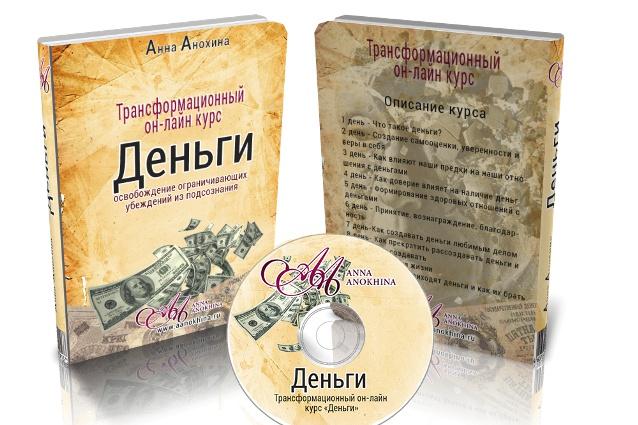 Обложка для CD, DVD Электронной книги 9 - kwork.ru