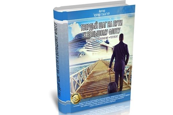 Обложка для CD, DVD Электронной книги 8 - kwork.ru