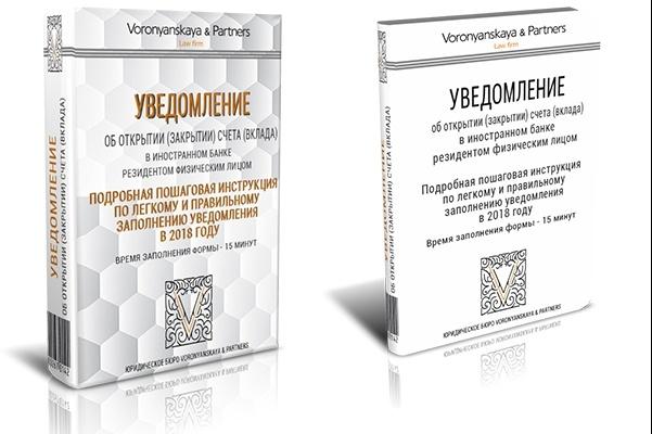 Обложка для CD, DVD Электронной книги 7 - kwork.ru