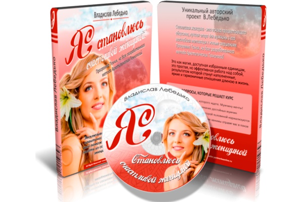 Обложка для CD, DVD Электронной книги 11 - kwork.ru