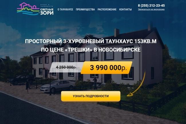 Продающий сайт - Лендинг под ключ, для любых целей 77 - kwork.ru
