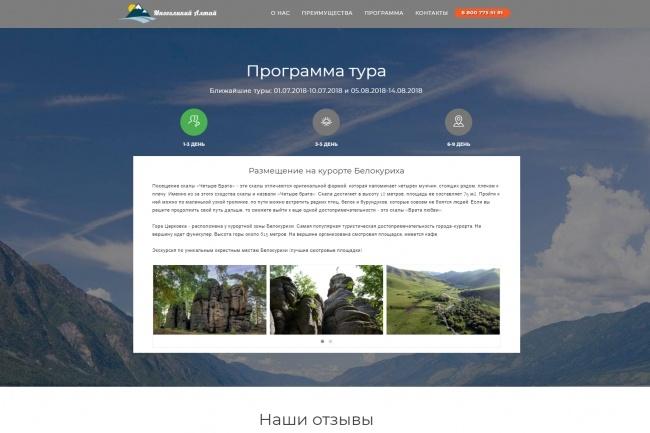 Продающий сайт - Лендинг под ключ, для любых целей 64 - kwork.ru