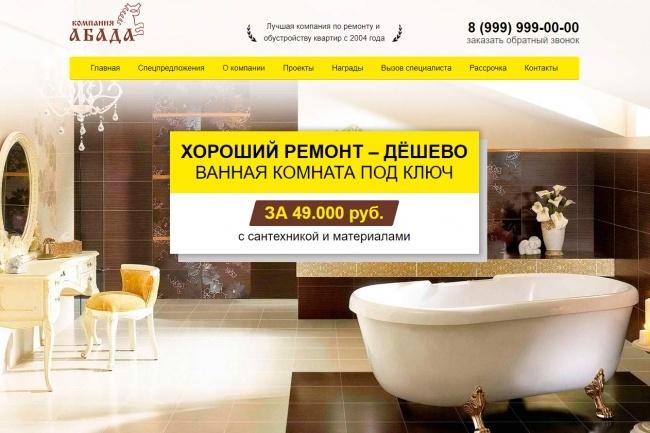 Продающий сайт - Лендинг под ключ, для любых целей 79 - kwork.ru
