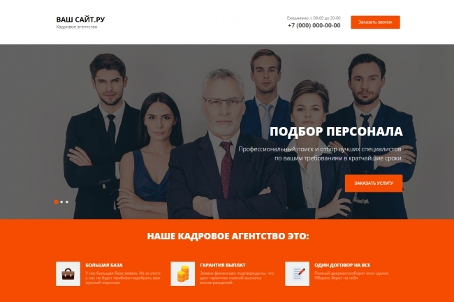 Продающий сайт - Лендинг под ключ, для любых целей 66 - kwork.ru