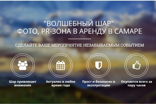 Продающий сайт - Лендинг под ключ, для любых целей 57 - kwork.ru