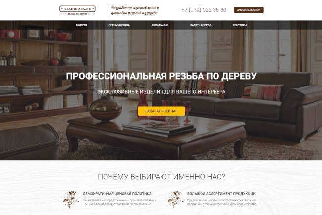 Продающий сайт - Лендинг под ключ, для любых целей 54 - kwork.ru