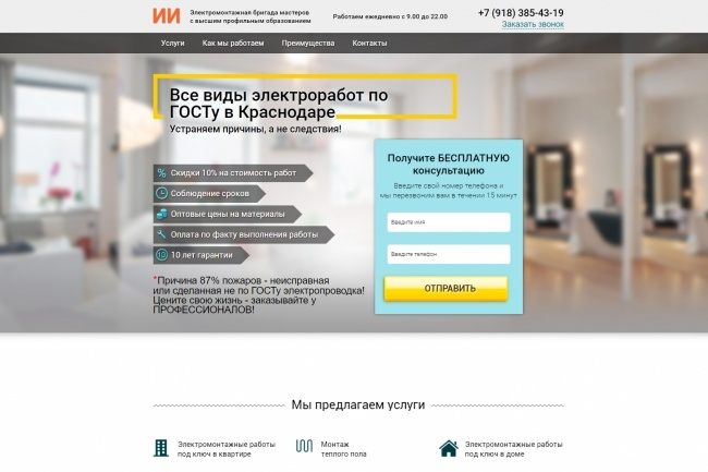 Продающий сайт - Лендинг под ключ, для любых целей 55 - kwork.ru