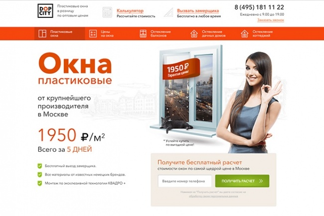 Продающий сайт - Лендинг под ключ, для любых целей 56 - kwork.ru