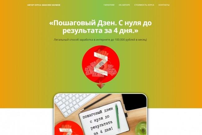 Продающий сайт - Лендинг под ключ, для любых целей 53 - kwork.ru