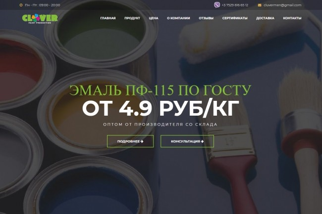 Продающий сайт - Лендинг под ключ, для любых целей 52 - kwork.ru