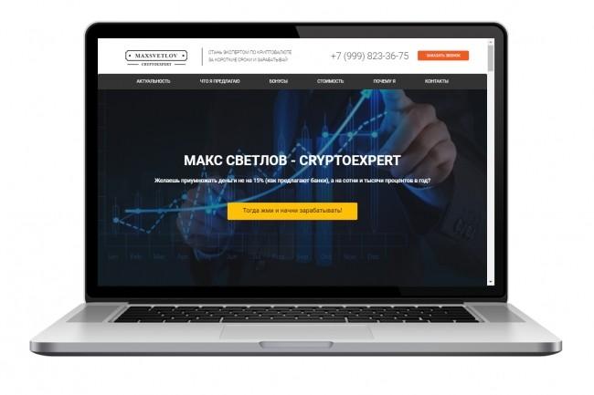 Продающий сайт - Лендинг под ключ, для любых целей 50 - kwork.ru