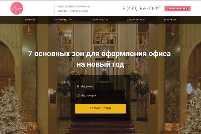 Продающий сайт - Лендинг под ключ, для любых целей 105 - kwork.ru